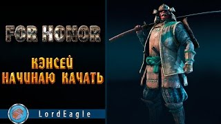 For Honor И вновь Кенсэй