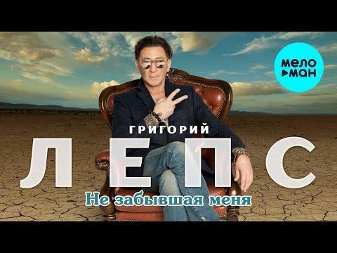 Григорий Лепс - Не забывшая меня (Single 2020)
