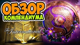 ОБЗОР КОМПЕНДИУМА THE INTERTANIONAL 2019 | The International 2019 Battle Pass