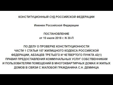 Очень важное постановление Конституционного суда РФ!!!