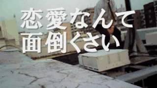 空想委員会 『回顧録』CM /「恋愛なんて面倒くさい」編 - YouTube