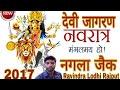 #Arti Maiya Tere Charno ki Ambe Tere Charno ki_Devi Jagran Nagla Jaik_Navratri_Ravindra_Lodhi_Rajput video download