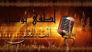 لطفي بوشناق انت الغلى ♫ Lotfi Bouchnak / خليجي تحميل MP3