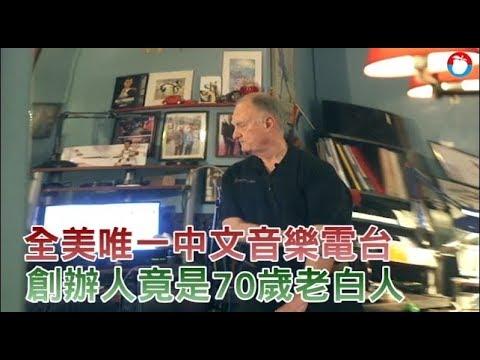全美唯一中文音樂電台 創辦人竟是70歲老白人   台灣蘋果日報