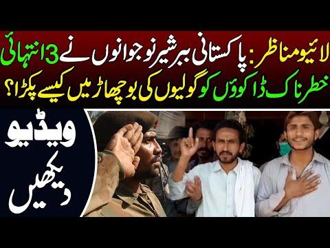 پاکستانی بہادر نوجوانوں نے اپنی جان پر کھیل کر کیا حیرت انگیز کارنامہ سرانجام دیا ہے:ویڈیو دیکھیں