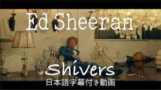 【和訳】Ed Sheeran「Shivers」【公式】