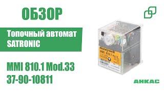 Топочный автомат SATRONIC MMI 810.1 Mod.33 арт. 37-90-10811
