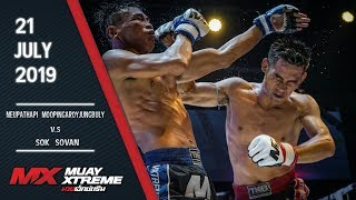 MX MUAY XTREME | FULL FIGHT | คู่ 3/5 | NEUPATHAPI VS SOK SOVAN | 21 JULY 2019 | Official