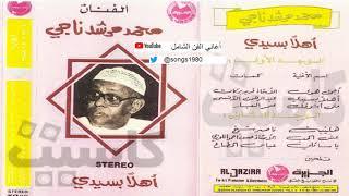 تحميل اغاني محمد مرشد ناجي : ياريت أنا أقدر إلى عندك أطير ( أجمل هوى ) MP3