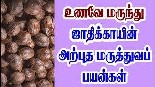 jathikai powder benefits in tamil - मुफ्त ऑनलाइन