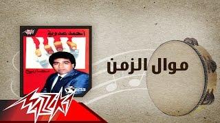 اغاني طرب MP3 Mawal El Zaman - Ahmed Adaweya موال الزمن - احمد عدوية تحميل MP3