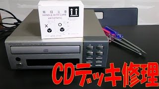 kenwoodavinoDP-SE7ピックアップレンズ交換、コンデンサ交換修理動画