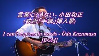 言葉にできない-小田和正映画「手紙」挿入歌Icantexpressinwords-KazumasaOda[BGM]