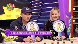 【娛樂百分百】2018.01.15《明星好麻吉》小豬、宇辰│陳嘉唯、頑童MJ116