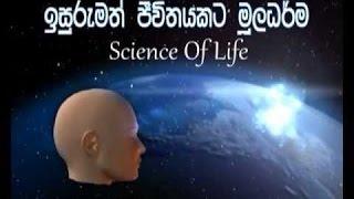 Science Of Life by  Chamila Kodikara