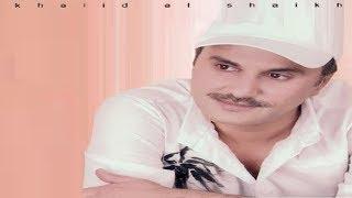 تحميل اغاني خالد الشيخ ♪ ♪ ابيك MP3