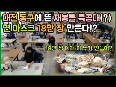 대전 동구에 뜬 재봉틀 특공대(?) 면 마스크 18만 장을 만든다고!?