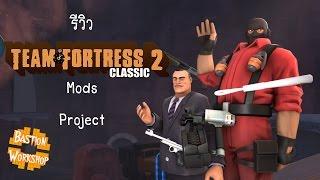 [รีวิว] Team Fortress 2 Classic Source SDK 2013 mod