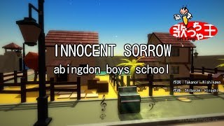 【カラオケ】INNOCENT SORROW/abingdon boys school