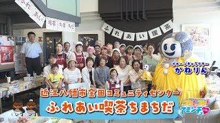 皆で一緒にアフタヌーンティー 「ふれあい喫茶 ちまちだ」 金田コミュニティセンター