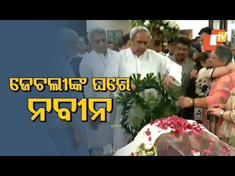 Odisha Chief Minister Naveen Patnaik Pay Tribute to Former Union Finance Minister Arun Jaitley