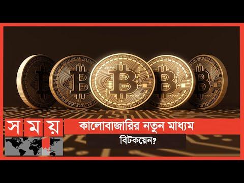Mengapa bank indonezia melarang bitcoin