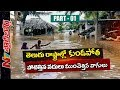 Heavy Rains and Floods Devastate Normal Lives in Telugu States | Story Board