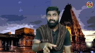 தஞ்சாவூர் பெரிய கோயில் இரகசியங்கள் | tanjore temple secrets | channel art india