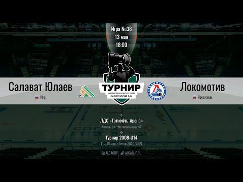 ALGA GUP 2021- ХК Салават Юлаев (г. Уфа) - ХК Локомотив  (г. Ярославль)