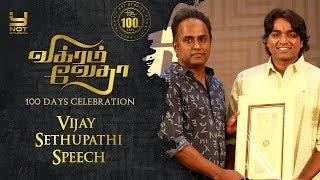 Vikram Vedha 100 Days Celebration   Vijay Sethupathi Speech   Madhavan   Y Not Studios