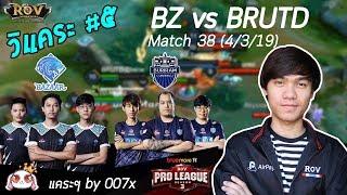 [วิแคระROV] #5 Burirum vs Bazaar เน้นเจาะ team fight - 007x