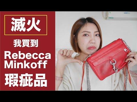 , title : '滅火!!!我買到Rebecca Minkoff瑕疵品/瑕疵品處理方式|BOM BOM PENG 蹦蹦'