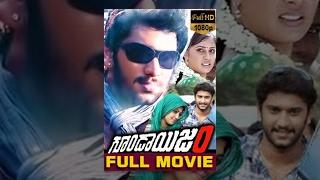 Gundaisam Telugu Full Movie    Arulnidhi, Pranitha, Bhanusri Mehra    Chaplin    Manikanth Kadir