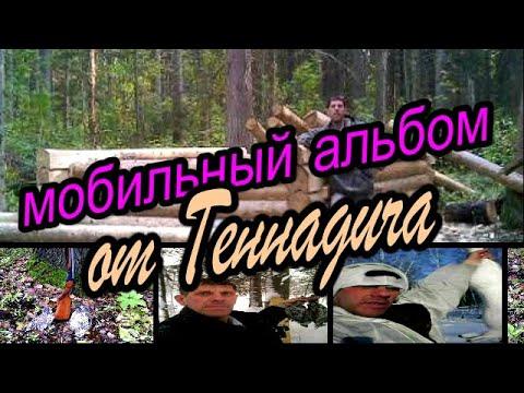 Мобильный альбом от Геннадича