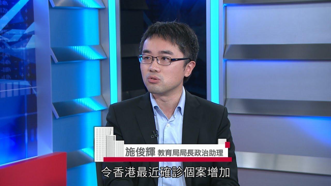 教育局局长政治助理施俊辉| 香港开电视| 八时恭候 (24.3.2020)
