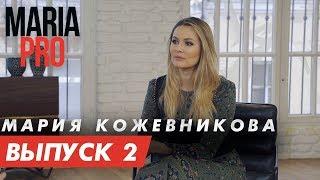 Мария Кожевникова: Как быть счастливой мамой. О Госдуме и новых  ролях в кино.