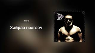 Bold - Hairaa Neegeech (Audio)