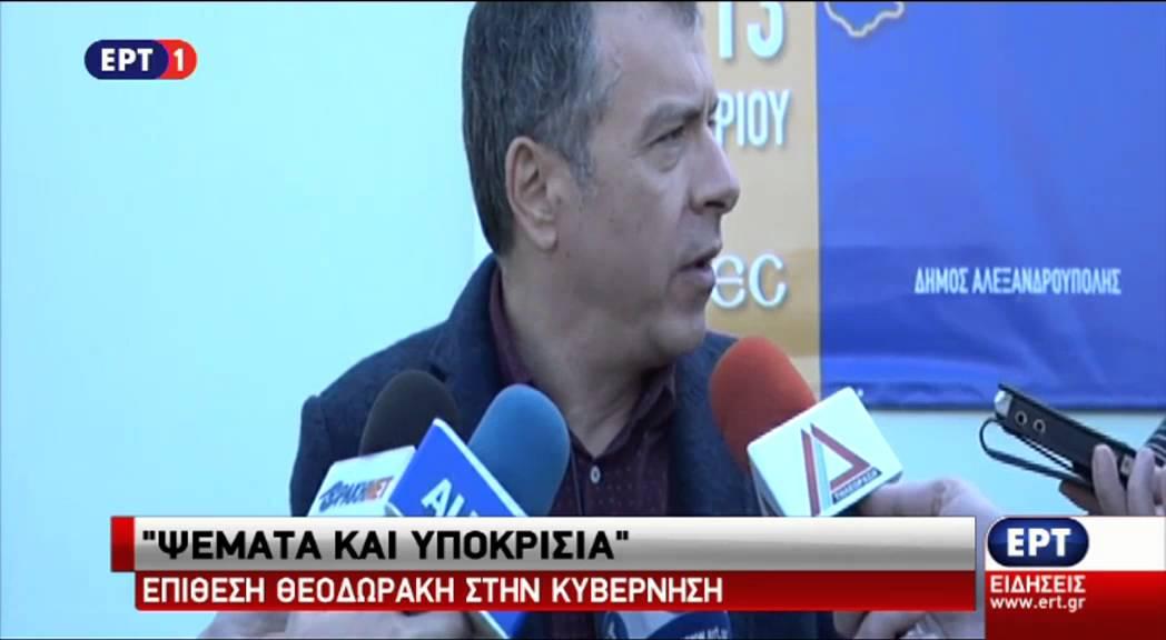 Επίθεση Στ. Θεοδωράκη στην κυβέρνηση