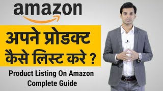 How To List Product On Amazon Step By Step | Complete Detailed Information - In Hindi