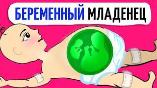 Я увидела беременного младенца и это было нечто!