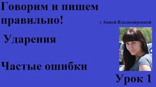 # Говорим и пишем по-русски ПРАВИЛЬНО! 1 урок.