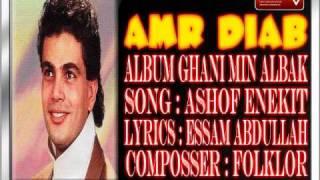 تحميل اغاني ASHOF ENEKI AMR DIAB عمرو دياب أشوف عنيكي MP3