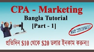 CPA Marketing Bangla Tutorial [Part-1] | How to Start CPA Marketing