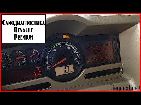 Самодиагностика Рено Премиум