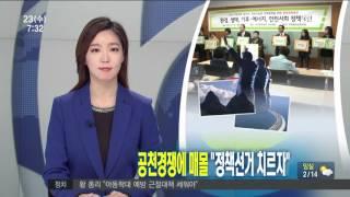 2016년 03월 23일 방송 전체 영상