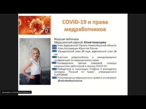 """Вебинар """"COVID-19 и права медицинских работников"""""""