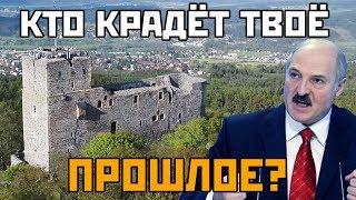 Смещённый ПАТРИОТИЗМ! Кто крадёт твоё прошлое?! Замки Беларуси и Чехии