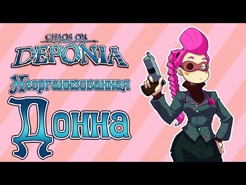 Chaos on Deponia - Прохождение игры #13   Неорганизованная Донна