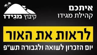 טקס ערב יום השואה 2020(1 סרטונים)