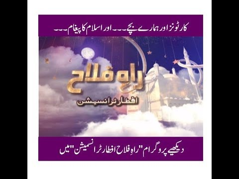 Rahe Falah Iftar Transmission 12 June 2018